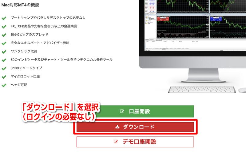Mac対応MT4のダウンロード