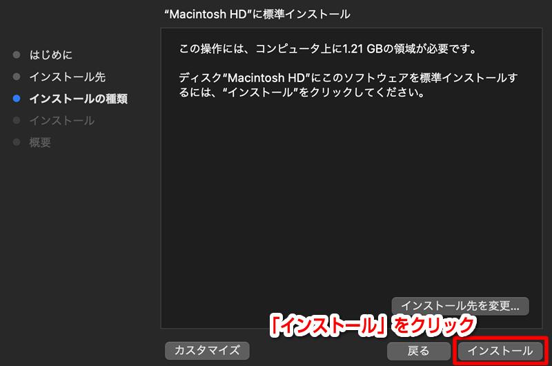 Mac対応MT4のインストール