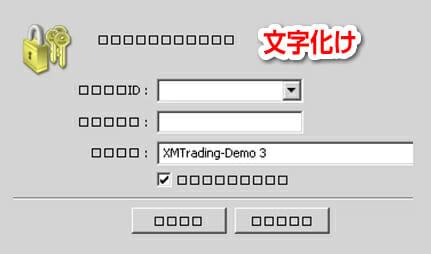 Mac版MT4のログイン画面の文字化け