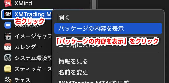 Mac版MT4の文字化け対応