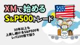 XMのS&P500<US500>トレード攻略|証拠金や取引時間など