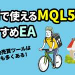 XMで使えるMQL5おすすめ無料EA(自動売買)
