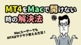 MT4をMacで開けない時の対策