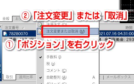 指値・逆指値注文_6
