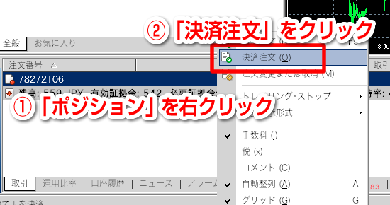 成行注文_3