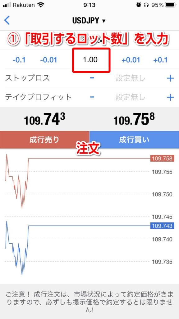 成行注文_10