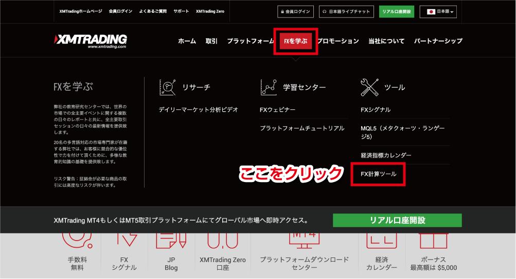 XM公式のメニューバー「FXを学ぶ」をクリック