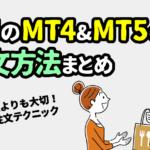 MT4での注文方法まとめ 新規&決済・指値&逆指値など