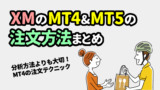 MT4での注文方法まとめ|新規&決済・指値&逆指値など