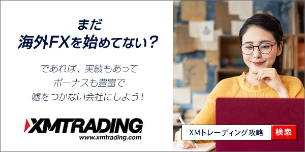 XM口座開設バナー